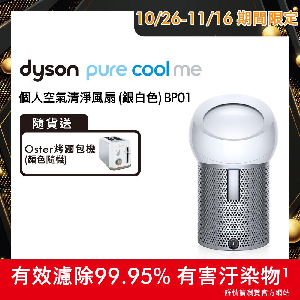 【送Oster烤麵包機】Dyson戴森 Pure Cool Me 個人空氣清淨風扇BP01 銀白色