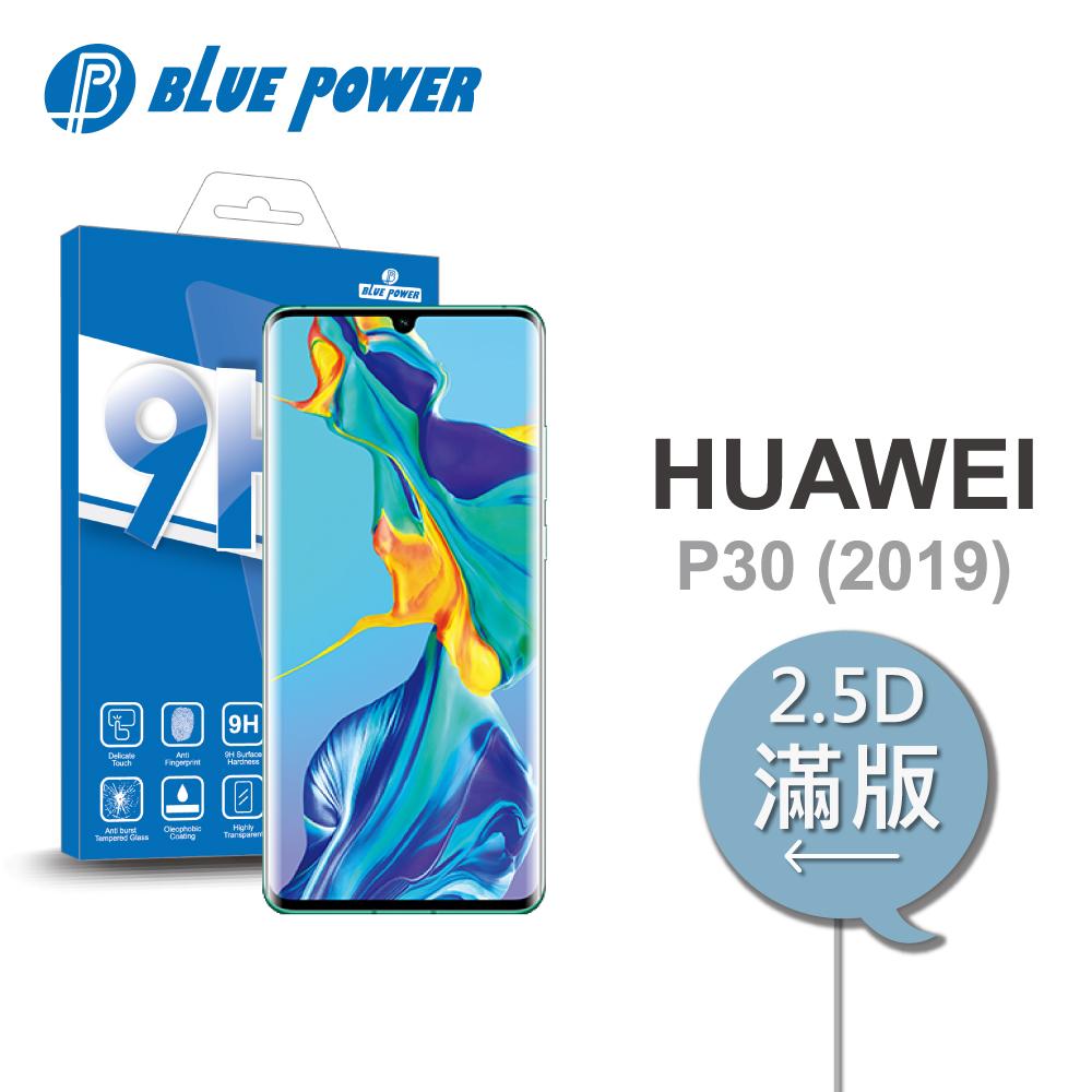 BLUE POWER HUAWEI P30 (2019) 2.5D滿版 9H鋼化玻璃保護貼 -黑色