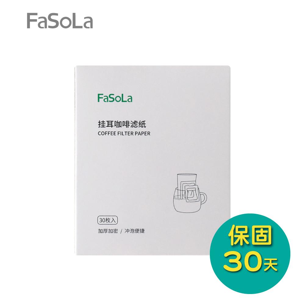 FaSoLa 加厚耳掛式咖啡濾紙過濾包 30入