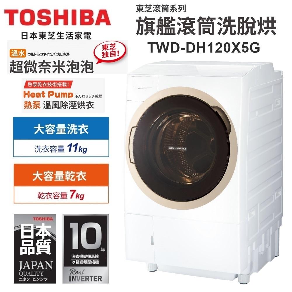 【TOSHIBA 東芝】11KG悠浮泡泡洗脫烘滾筒洗衣機 TWD-DH120X5G 送基本安裝+舊機回收