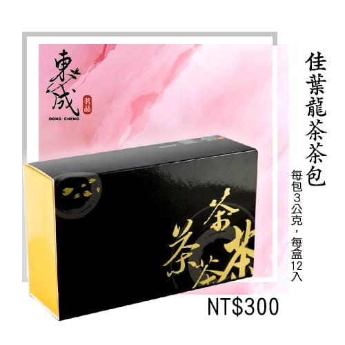 【東成茗品】佳葉龍茶茶包(12入/盒)