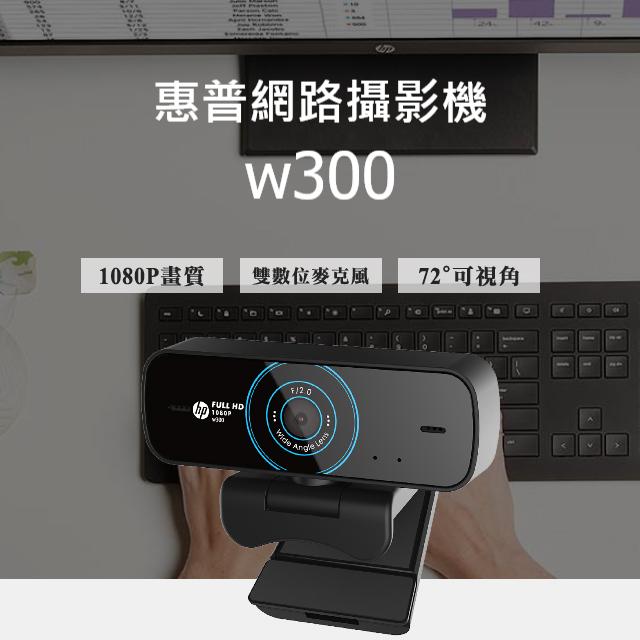 HP惠普 網路視訊攝影機 w300 公司貨 1080P