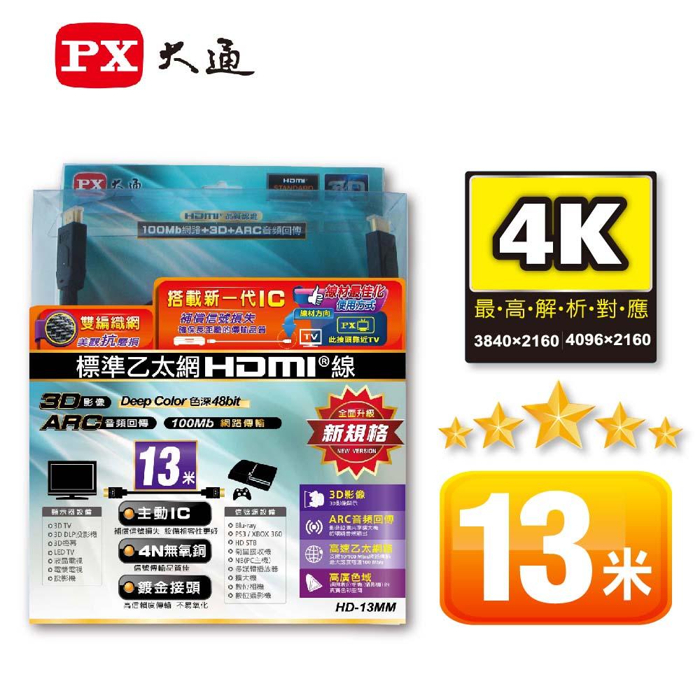 PX大通【13米】 HD-13MM HDMI高畫質影音線
