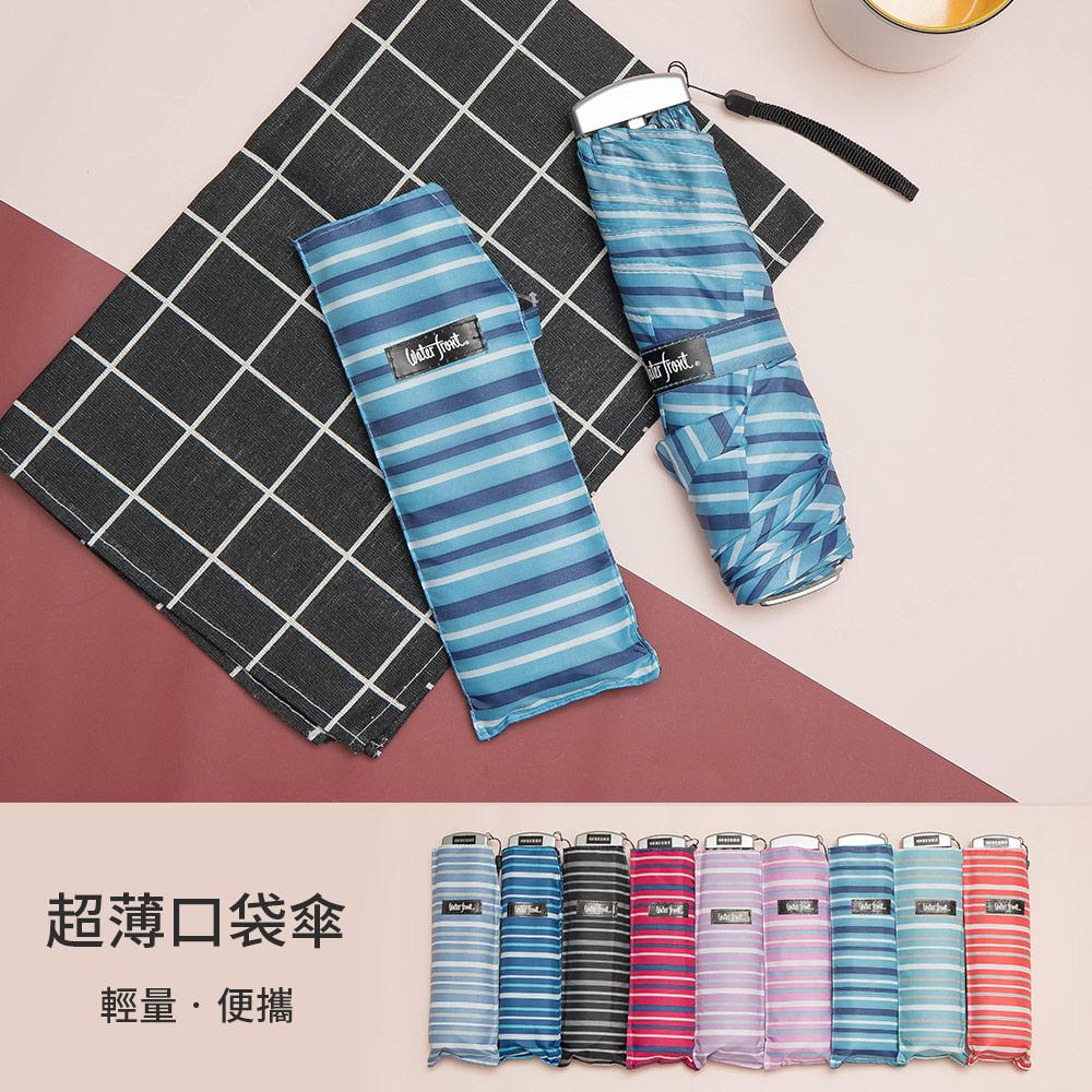 【Waterfront】日本條紋超薄口袋折傘(顏色隨機)
