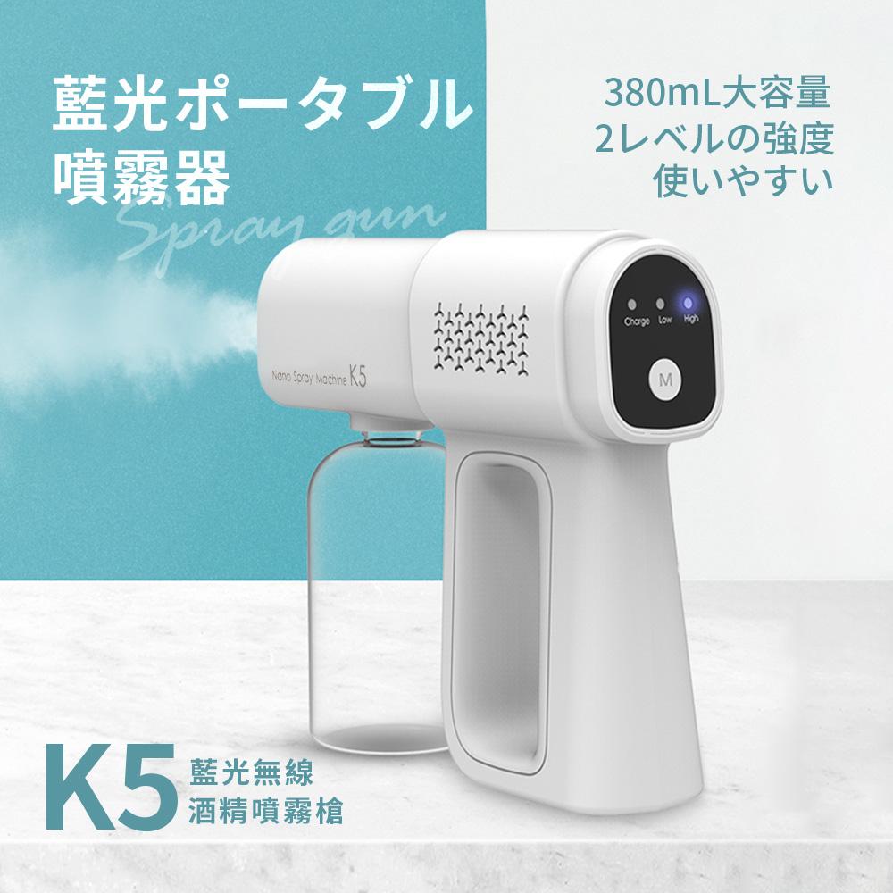 K5 經典霧面磨砂 兩段式 無線藍光霧化酒精噴霧器/酒精噴霧槍-白