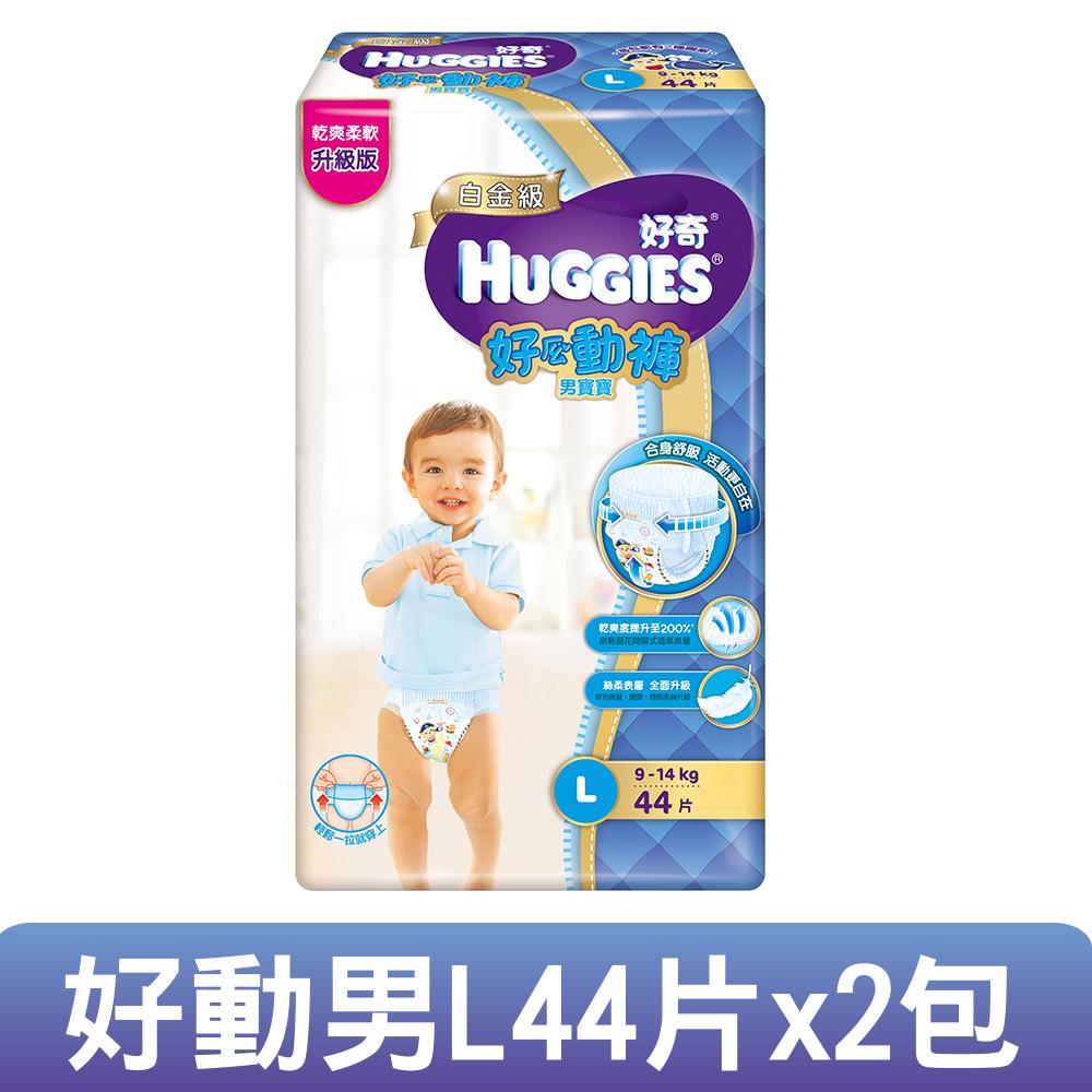 【好奇】白金級好動褲-男寶寶用 L(44片)x2包