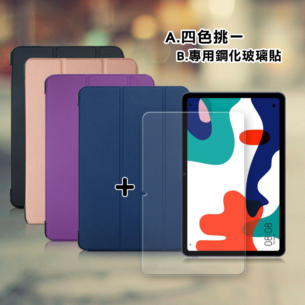 VXTRA HUAWEI MatePad 10.4 2021 經典皮紋三折皮套+9H鋼化玻璃貼(合購價)-摩爾藍