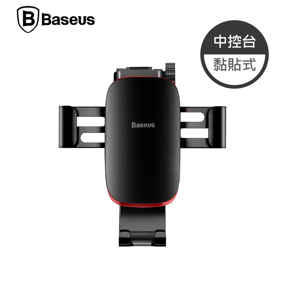 Baseus 倍思 金屬時代 重力車載支架 連桿式版 黑色