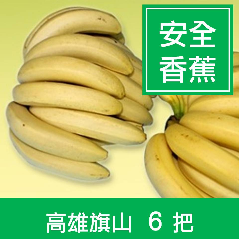 【一籃子】高雄旗山【特級安全香蕉】6把(25斤)