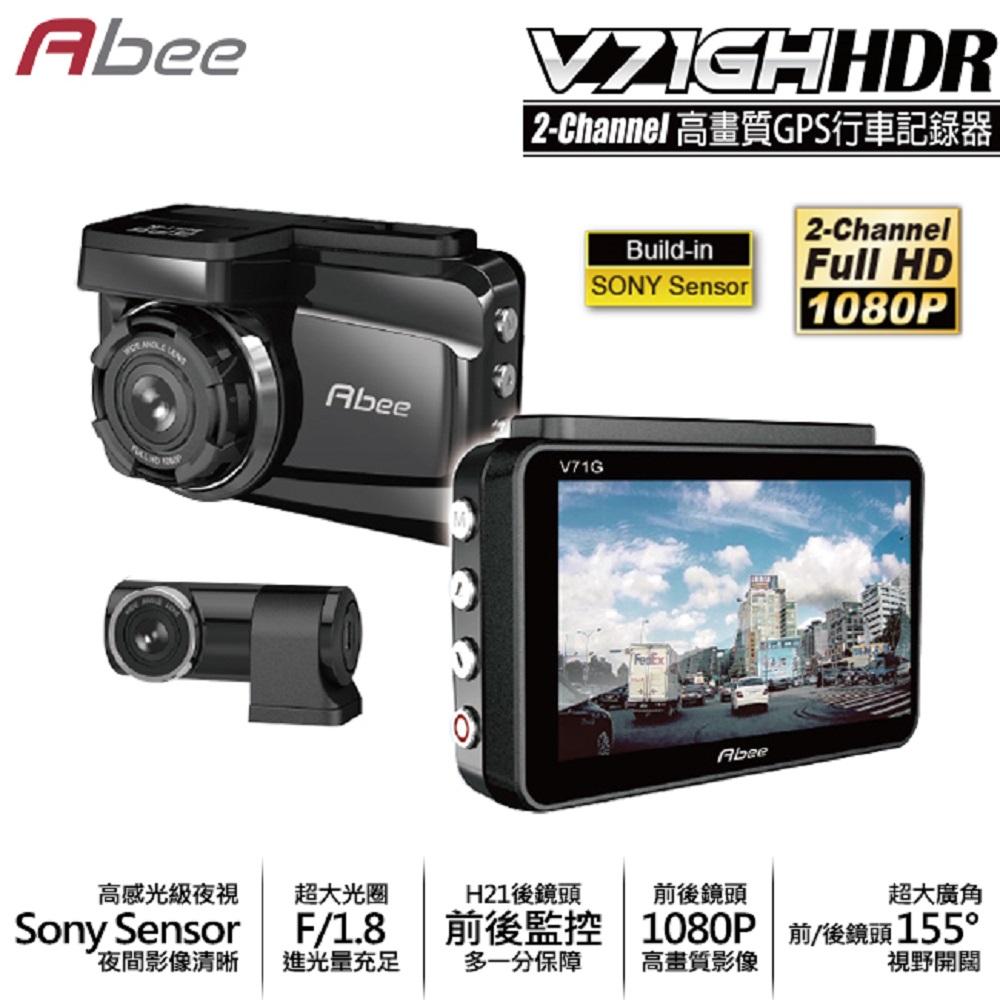 加碼送32G記憶卡【快譯通Abee】 V71GH 前後SONY感光元件行車紀錄器(星光級)