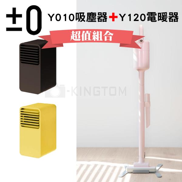 ★加碼送TESCOM TID450 吹風機★日本 ±0 正負零 XJC-Y010 吸塵器 -白色 輕量 無線 充電式 公司貨 保固一年(加贈Y120電暖器)