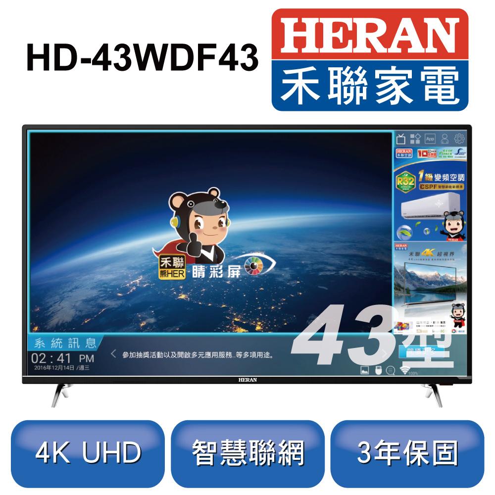 HERAN 禾聯 43吋 4K智慧連網液晶顯示器+視訊盒 HD-43WDF43※加贈智慧聲控公仔 HVD-USBP1※(基本安裝)