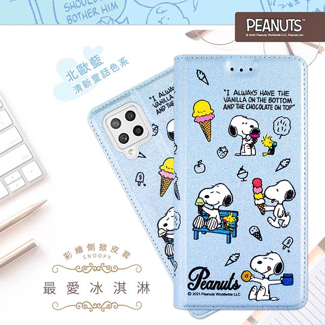 【SNOOPY/史努比】三星 Samsung Galaxy A42 5G 彩繪可站立皮套(最愛冰淇淋)