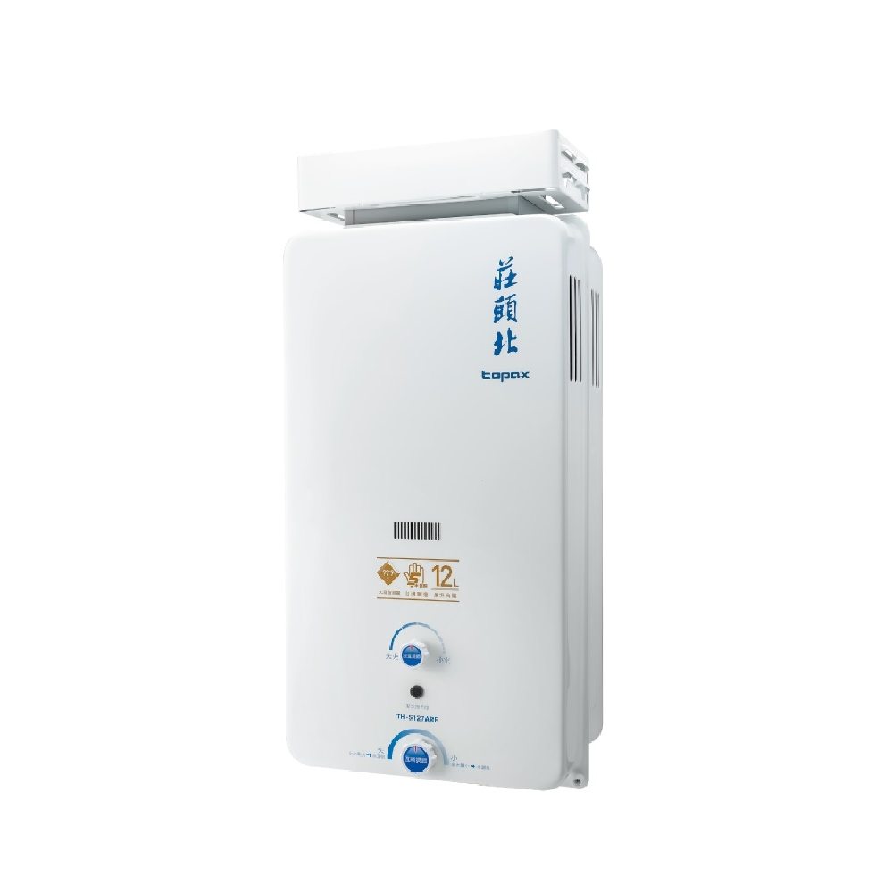 莊頭北12公升抗風型(與TH-5127RF同款)熱水器天然氣TH-5127ARF_NG1(全省安裝)
