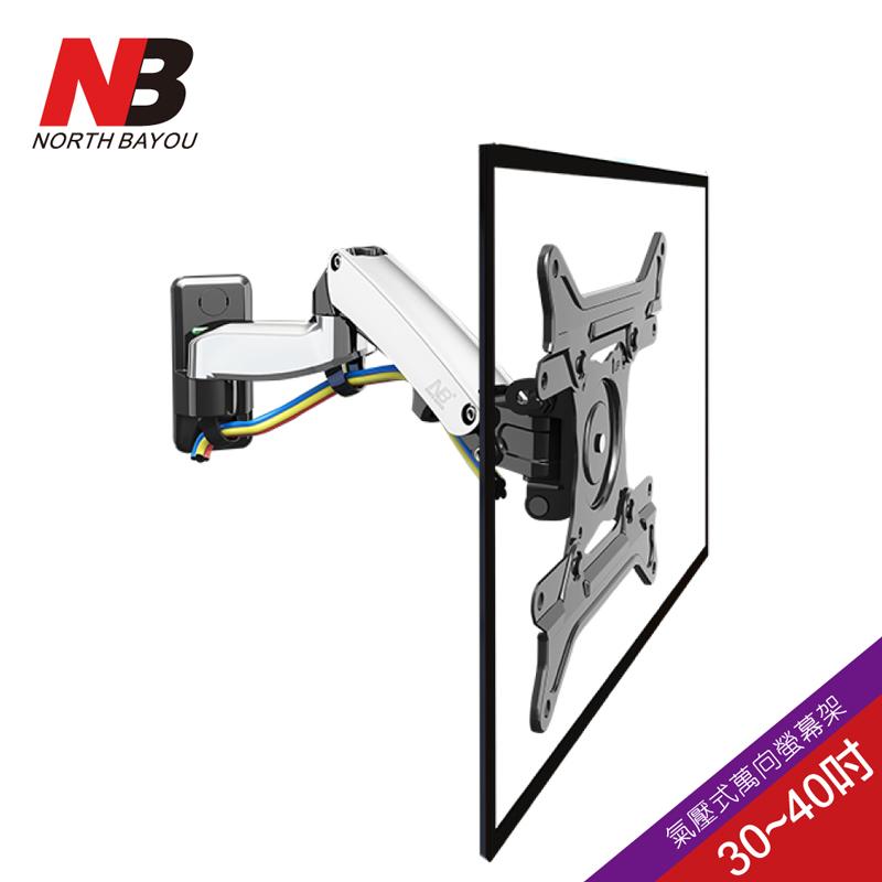 【NB】30-40吋氣壓式液晶螢幕壁掛架/F300(需協助安裝)