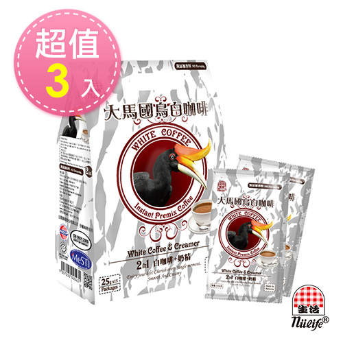 【馬來西亞進口】生活 大馬國鳥白咖啡(2合1)15包x3袋