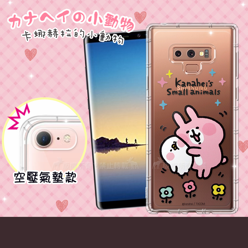 官方授權 卡娜赫拉 Samsung Galaxy Note9 透明彩繪空壓手機殼(蹭P助)