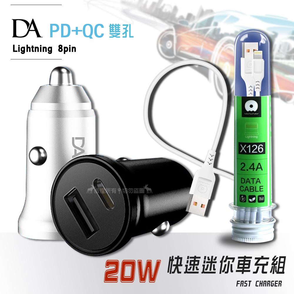 DA PD+QC3.0 20W雙孔迷你車充+iPhone Lightning 8pin 2.4A試管傳輸充電線1M 車用充電組(極簡白+線)