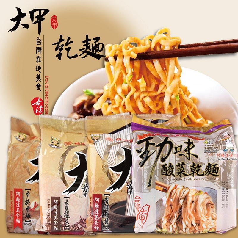 【大甲乾麵】鎮瀾宮系列 香椿香辣x2袋+香醇麻醬x2袋