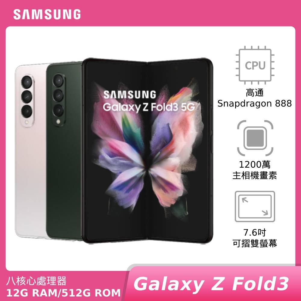 SAMSUNG Galaxy Z Fold3 12G/512G【贈咖啡機 新機上市】