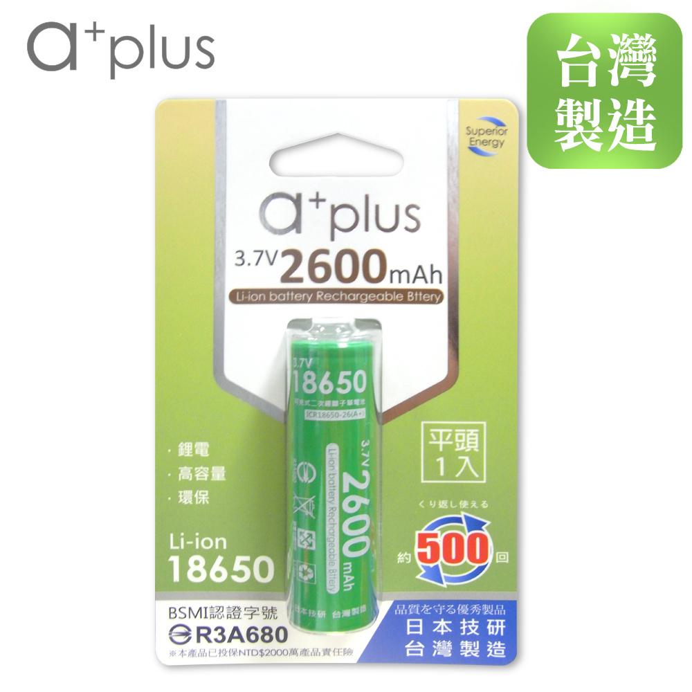 a+plus 可充式2600mAh大容量18650型鋰電池(平頭)