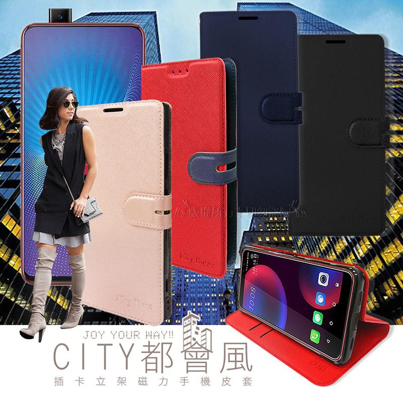 CITY都會風 vivo NEX 插卡立架磁力手機皮套 有吊飾孔 (承諾黑)