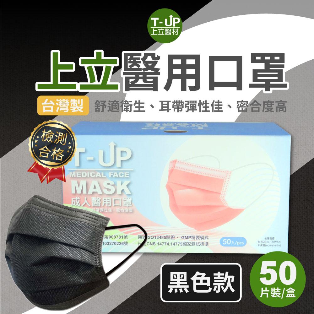 上立成人醫用口罩-純黑款 50入/盒
