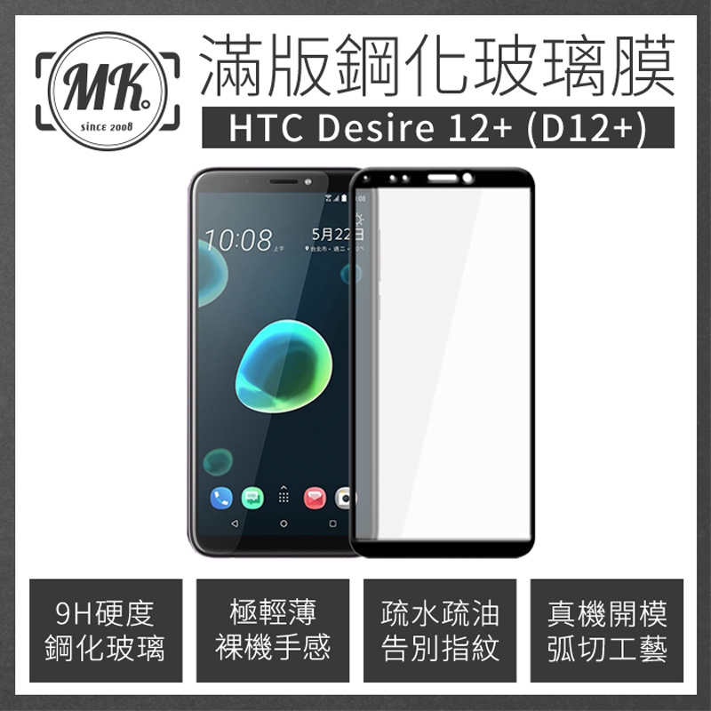HTC Desire 12+ 全滿版鋼化膜 2.5D - 黑色