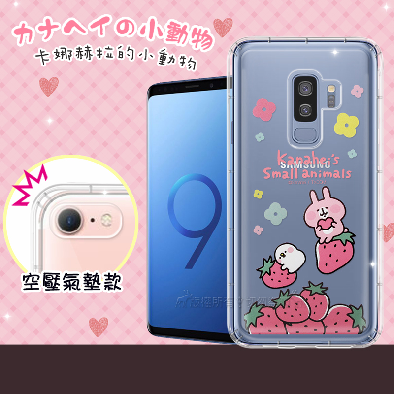 官方授權 卡娜赫拉 Samsung Galaxy S9+/S9 Plus 透明彩繪空壓手機殼(草莓)