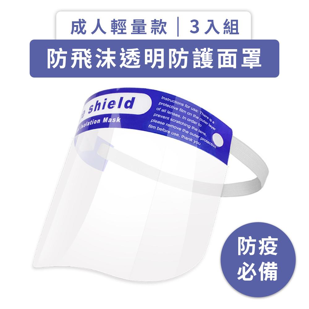 防疫必備 成人輕量款 防飛沫防護面罩-超值3入組
