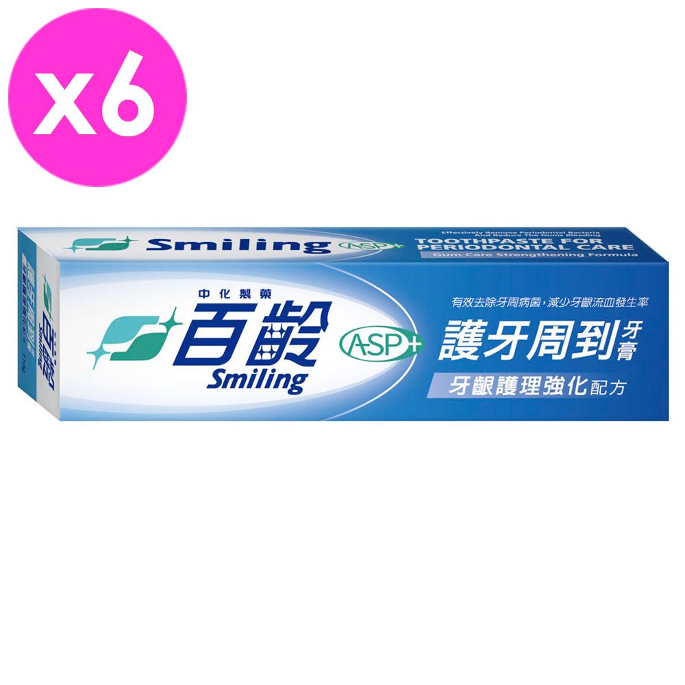 百齡Smiling 護牙周到牙膏-牙齦護理強化配方110gx6入組