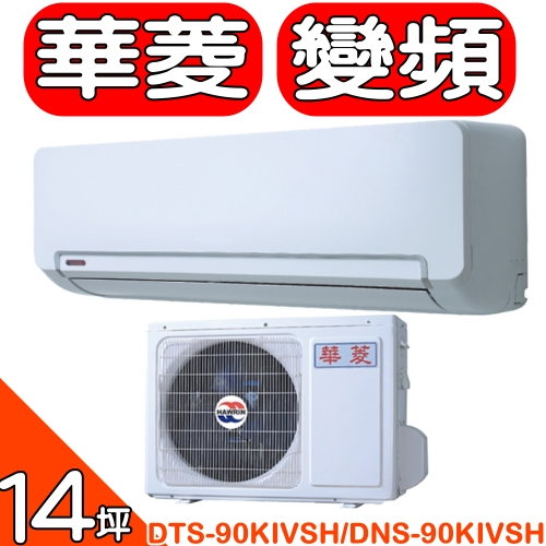 華菱 15坪變頻冷暖分離式冷氣 DTS-90KIVSH/DNS-90KIVSH