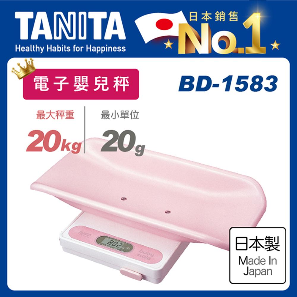 日本TANITA電子嬰兒秤1583 (日本製)-粉紅-台灣公司貨