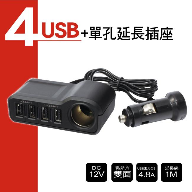 1M延長型四孔USB連接插座(PF-325)