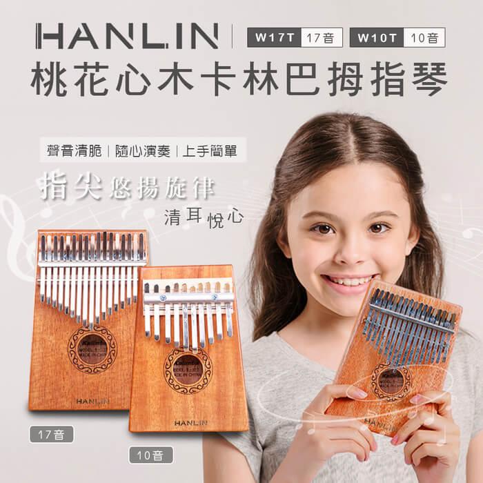 HANLIN-W17T-桃花心木17音卡林巴拇指琴