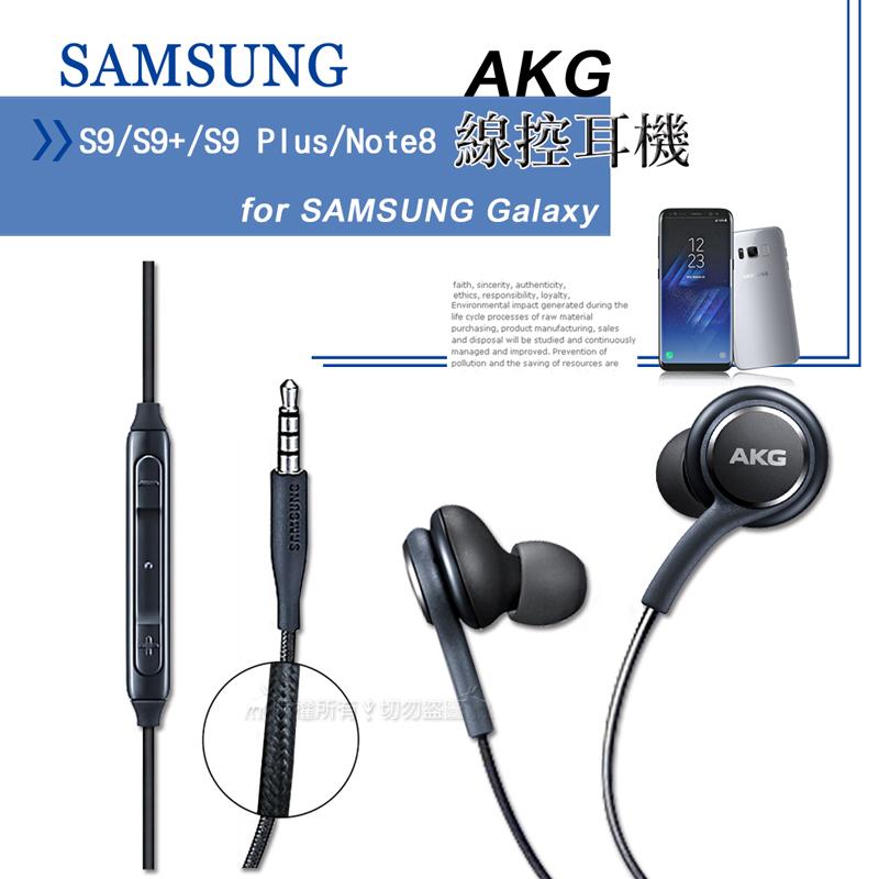 三星 Samsung S9/S9+/S9 Plus /Note 8 線控入耳式AKG編織耳機(平輸密封包裝) EO-IG955