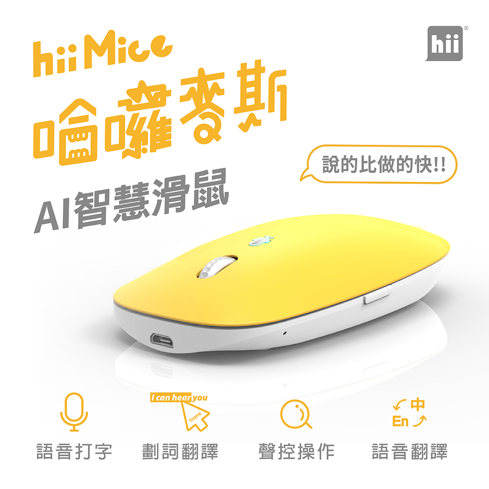hii Mice 哈囉麥斯 AI智慧語音無線翻譯滑鼠-耀眼黃