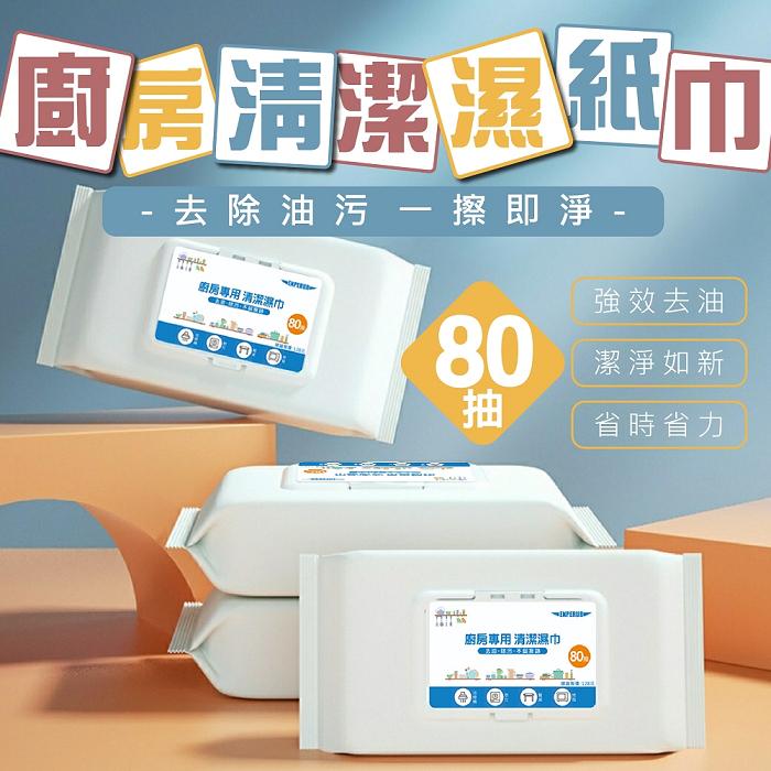 強效去油清潔濕紙巾 80抽/包 2入組