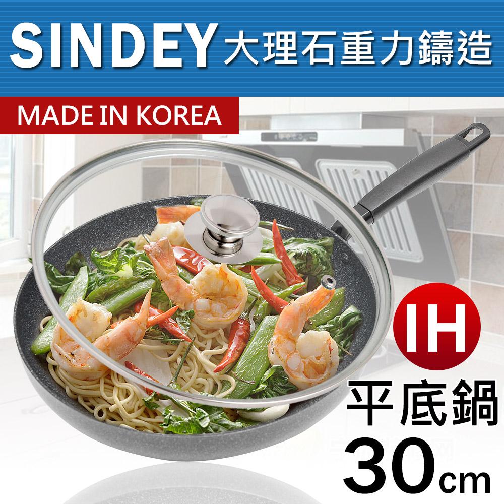 【H.A.C】SINDEY IH大理石重力鑄造平底鍋30cm(含蓋)
