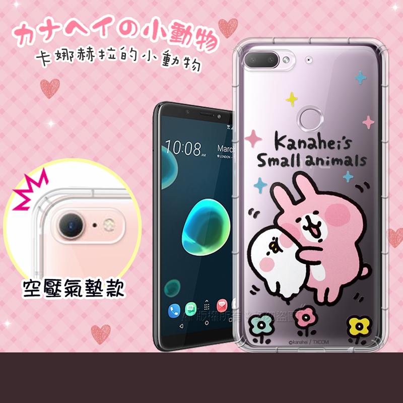 官方授權 卡娜赫拉 HTC Desire 12+ / 12 Plus 透明彩繪空壓手機殼(蹭P助)