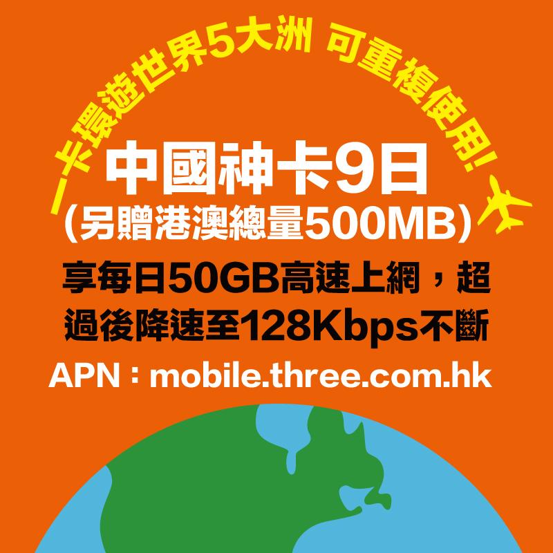 【神卡降臨】中國9天吃到飽上網卡 (每日50GB到量降速128Kbps);另贈港澳總量500MB