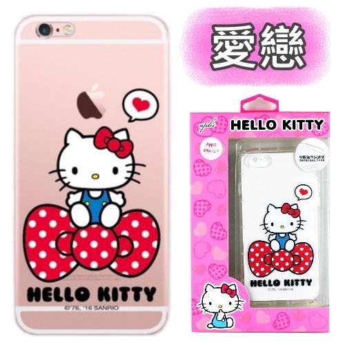 【Hello Kitty】iPhone 7 /iPhone 8 (4.7吋) 彩繪空壓手機殼(愛戀)