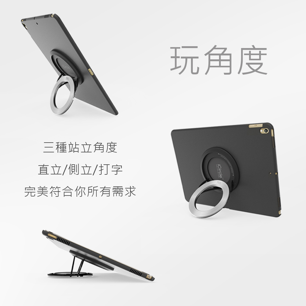 【Rolling-ave.】RA iCircle iPad Pro 10.5 保護殼支撐架 - 黑殼銀環