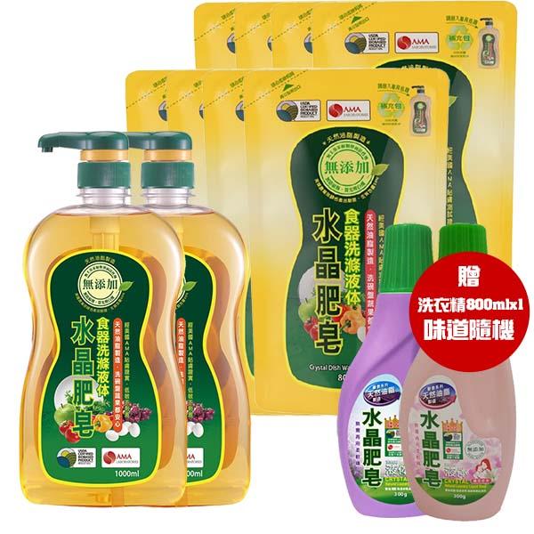 南僑水晶肥皂食器洗碗精1000ml*2瓶+補充包800ml*8包加贈南僑洗衣精300ml*1瓶(味道隨機)