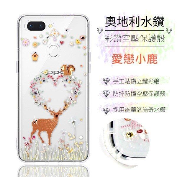 【奧地利水鑽】OPPO R15 水鑽空壓氣墊手機殼(愛戀小鹿)