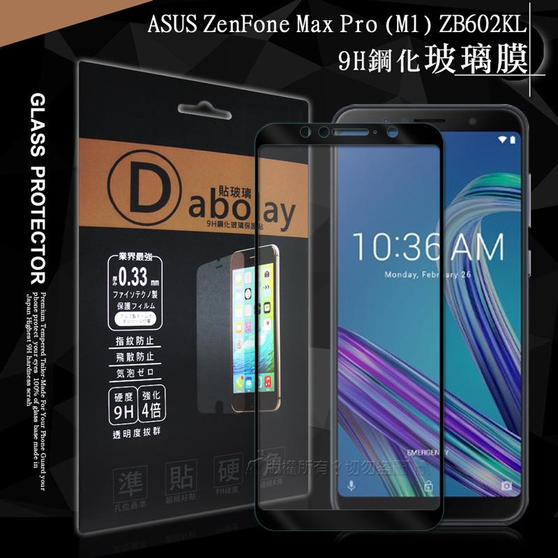 全膠貼合 ASUS ZenFone Max Pro (M1) ZB602KL 滿版疏水疏油9H鋼化頂級玻璃膜(黑)