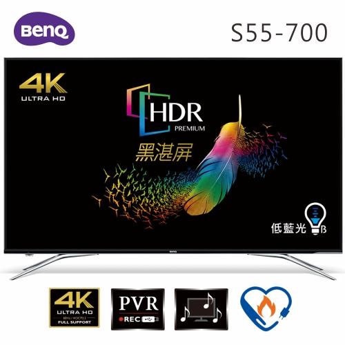 BenQ 55吋4K HDR低藍光連網液晶顯示器+視訊盒(S55-700)
