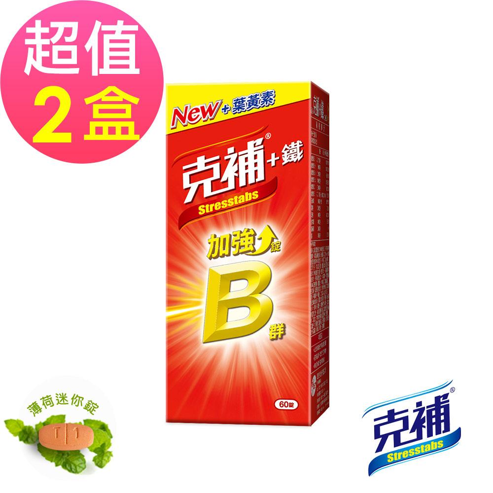 【克補鐵】B群加強錠x2盒(60錠/盒)-全新配方 添加葉黃素