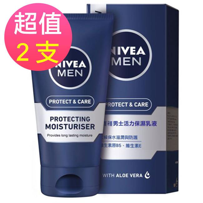 【妮維雅】男性活力保濕乳液x2支(75ml)-2020/07/04到期