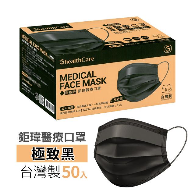 鉅瑋醫療口罩50入-極致黑(三盒)